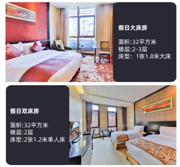 限前100名!杭州西溪纳德润泽园度假酒店 假日房1晚(含双早)
