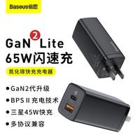倍思氮化镓GaN二代65W充电器套装适用苹果iphone12PD20w快充华为macbook笔记本 氮化镓lite充电器C+U