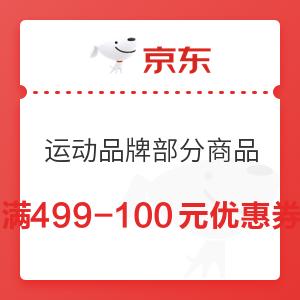 京东 运动鞋服 满499减100元优惠券