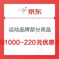 京东 运动鞋服 满1000减220元优惠券