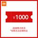 小米官方旗舰店满1001元-1000元店铺优惠券11/11-11/11 1元