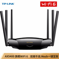 TP-LINK 普联 XDR5430易展版(AX5400)WiFi6无线路由器