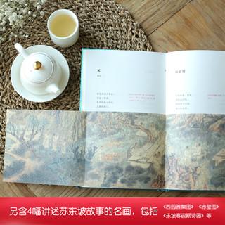 新世相/东坡乐府·雅集 中国古典文学丛书 苏东坡 中国古诗词