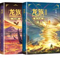 《龙族》修订版套装 《龙族1火之晨曦》+《龙珠2悼亡者之瞳》