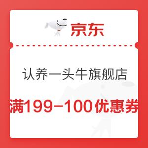 促销活动:京东 认养一头牛  活动
