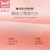 猫人80支莫代尔抗菌薄款透气大码纯棉裆无痕少女性感中腰女士内裤
