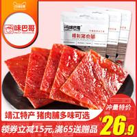 味巴哥猪肉脯300g包邮靖江特产传统蜜汁麻辣原味猪肉铺干肉类零食
