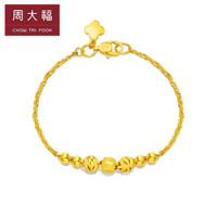 CHOW TAI FOOK 周大福 F217563 黄金手链 16.25cm 4.9g
