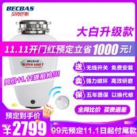 BECBAS 贝克巴斯 S680T 食物垃圾处理器