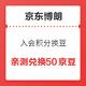 移动专享:京东 博朗会员专属页 入会积分换豆 亲测兑换50京豆