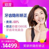 双11预售:北京笑研所  隐形矫正牙套  收牙缝矫正器  透明牙套整牙