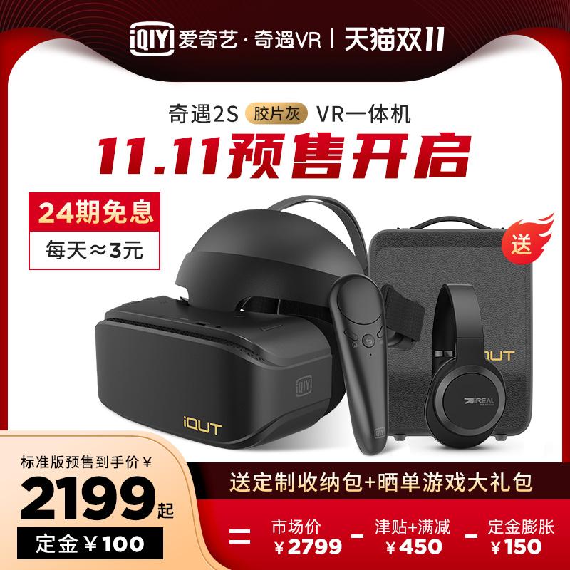 【双11预售 抢好礼】奇遇2S胶片灰 128G大内存 手机游戏3D电影4K家用头戴vr3D电影VR眼镜智能眼镜vr设备