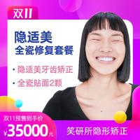 双11预售:隐适美全瓷修复套餐  北京笑研所牙齿隐形矫正