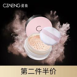 瓷妆 绒雾丝滑控油蜜粉粉扑 自然色5.5g