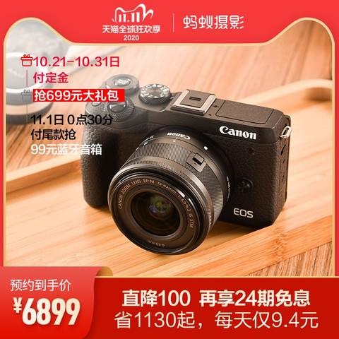 24期免息!Canon/佳能m6mark2 (15-45) 蚂蚁摄影 微单相机m6二代