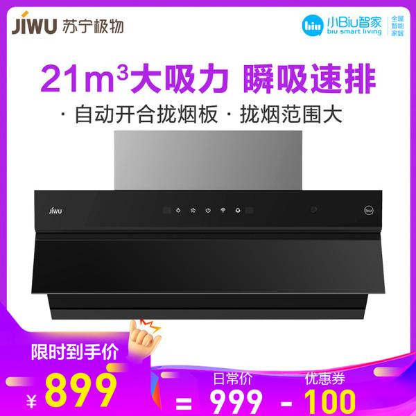 JIWU 苏宁极物 小Biu CXW-218-JW9002 油烟机