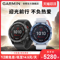 Garmin佳明fenix6太阳能旗舰版越野北斗户外专业运动手表