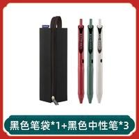 kokuyo 国誉 大容量笔袋+3支速干中性笔套装