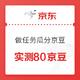 移动专享:京东 奢享精致生活 瓜分京豆 实测80京豆