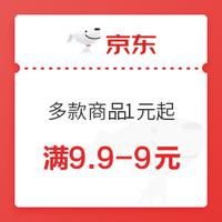 京东  领券后多款商品1元起 满3-2元