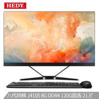 七喜(HEDY)Z30 21.5英寸超薄高清商用办公一体机台式电脑(八代四核J4105 8G DDR4 120G固态 内置WiFi 送键鼠)