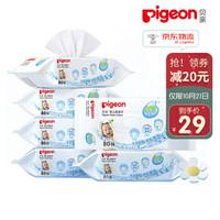 贝亲(Pigeon) 湿巾 婴儿湿纸巾 手口湿巾100片(6包)