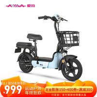 爱玛AIMA电动车电动自行车铅酸电池小蜜豆纯享版4812薄荷蓝/亚黑