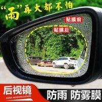 普拉米拉 汽车后视镜防雨贴膜 2盒装共4片 135*95mm