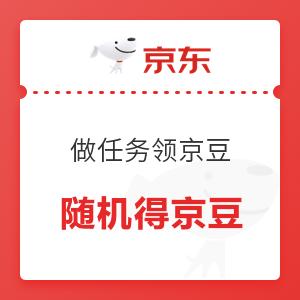 移动专享:京东 家电星推官 做任务领京豆