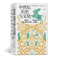 《汗青堂丛书057:中世纪历史与文化》