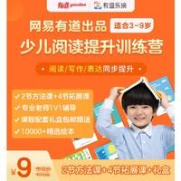 有道乐读 少儿阅读提升训练营(2节方法课+4节拓展课+配套礼盒)