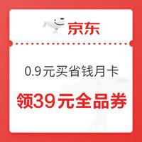 移动专享 : 京东 0.9元开通省钱月卡 领39元全品券
