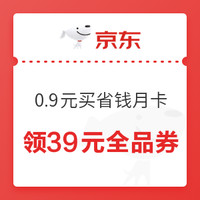京东 0.9元开通省钱月卡 领39元全品券