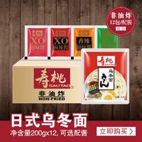 寿桃乌冬面非油炸甜水面速食拌面日式乌冬面拉面 整箱12包带酱包