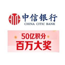 中信银行 信用卡消费福利