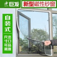 窗户防蚊纱窗纱网自装磁铁磁性条磁吸隐形沙窗家用自粘防蚊门窗帘