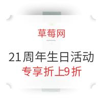 草莓网 精选个护美妆品类 21周年生日趴活动