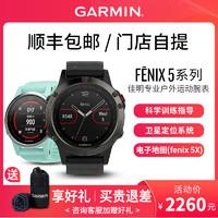 garmin佳明fenix5/XP/5S/5P户外跑步手表血氧北斗gps运动手表旗舰