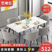 北欧大理石餐桌椅组合长方形网红轻奢岩板餐桌现代简约家用小户型