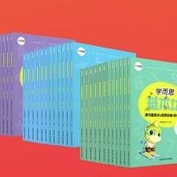 《学而思:小学基本功系列》(全套32册)