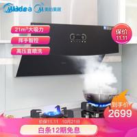 美的(Midea)CXW-280-J60 油烟机 侧吸抽油烟机 烟灶套装