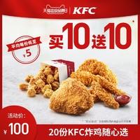 肯德基 20份 KFC炸鸡随心选 兑换券