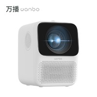 万播 wanbo  T2 Pro 便携投影仪