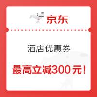快领!1022旅行品类日 京东旅行×携程旅行 酒店优惠券