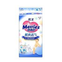 花王 Merries 妙而舒 瞬爽透气婴儿纸尿裤 L56片 *2件