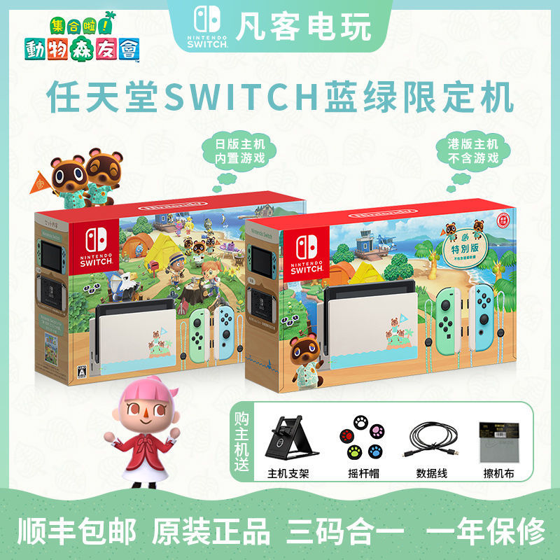 Nintendo 任天堂 NS蓝绿限定游戏机 续航版 港版(不含游戏)