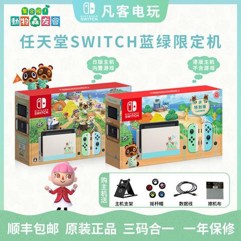 百亿补贴:Nintendo 任天堂 NS蓝绿限定游戏机 续航版 港版(不含游戏)