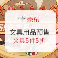 京东商城 自营得力文具用品预售 双11抢先购专场
