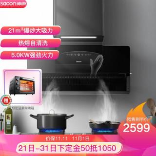 帅康(Sacon)CJ900+61C油烟机燃气灶套餐 21大吸力挥手智控自清洗低吸上排油烟机大火力灶具套装(天然气)