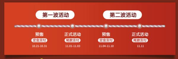 天猫 大米教育旗舰店 双11课程预售